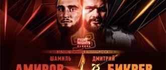 MMA. FNG 98. Амиров - Бикрёв 25.09.2020 прямая трансляция