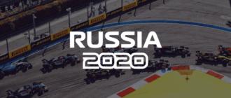 Формула 1 Гран при России 2020 смотреть прямую трансляцию