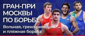 Борьба. Гран-при Москвы 08.11.2020 прямая трансляция
