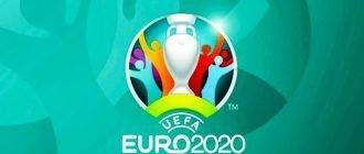 ЕВРО 2020 прямая трансляция смотреть онлайн