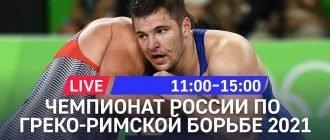 Чемпионат России 2021 по греко-римской борьбе прямая трансляция