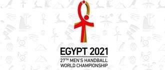 Чемпионат мира по гандболу 2021 прямая трансляция