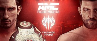 ММА. AMC Fight Nights: Минаков - Петросян 22.01.2021 прямая трансляция