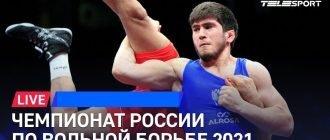 Борьба. Чемпионат России по вольной борьбе 2021 прямая трансляция