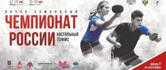 Настольный теннис. Чемпионат России прямая 2021 трансляция