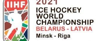 Чемпионат мира по хоккею 2021 прямая трансляция