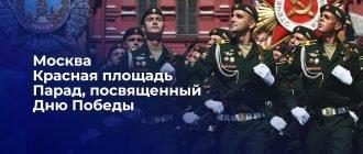 Парад Победы в Москве - прямая трансляция
