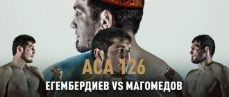 ММА. АСА 126. Егембердиев - Магомедов 16.07.2021 прямая трансляция