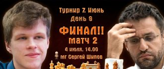 Шахматы. Тур чемпионов - 9 день 04.07.2021 прямая трансляция