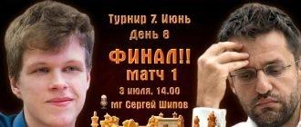 Шахматы. Тур чемпионов - 8 день 03.07.2021 прямая трансляция