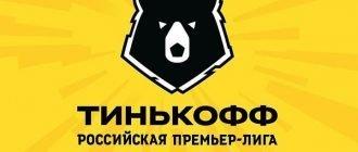 Российская премьер-лига прямая трансляция