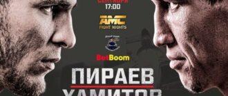ММА. AMC Fight Nights: Пираев - Хамитов 24.09.2021 прямая трансляция