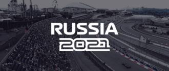 Гран-при России 2021 Формула 1 прямая трансляция
